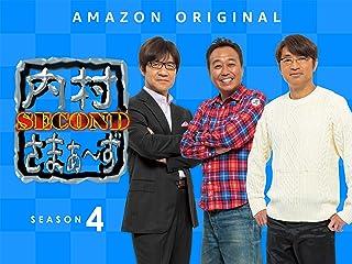 内村さまぁ〜ず Second シーズン4