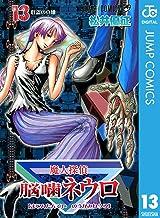 表紙: 魔人探偵脳噛ネウロ モノクロ版 13 (ジャンプコミックスDIGITAL) | 松井優征