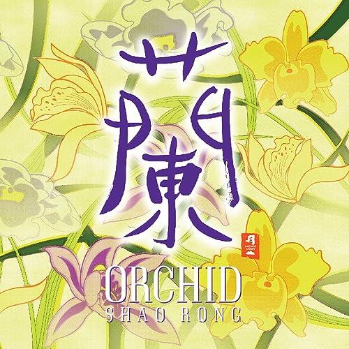 蘭ORCHID