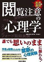 表紙: 閲覧注意の心理学 | 渋谷昌三