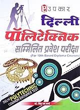 Delhi Polytechnic Sammilit Pravesh Pariksha (Hindi Edition)