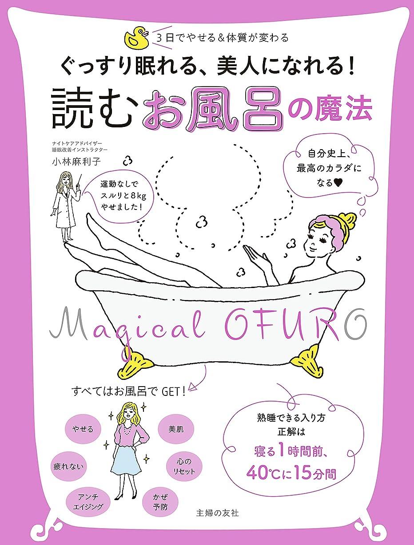 浴室収入マイコンぐっすり眠れる、美人になれる! 読む お風呂の魔法