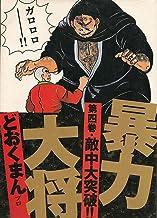 暴力大将 4 (トクマコミックス)