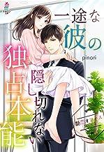表紙: 【艶恋オフィスシリーズ】 一途な彼の隠し切れない独占本能 (マカロン文庫) | 琴ふづき