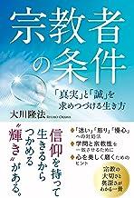 表紙: 宗教者の条件 | 大川隆法