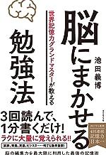 表紙: 脳にまかせる勉強法   池田義博