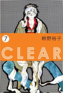 CLEAR 7巻
