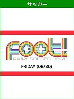 デイリーサッカーニュース Foot! FRIDAY(08/30)