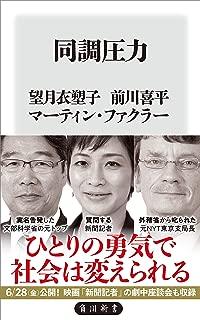 同調圧力 (角川新書)