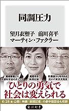 表紙: 同調圧力 (角川新書) | 前川 喜平