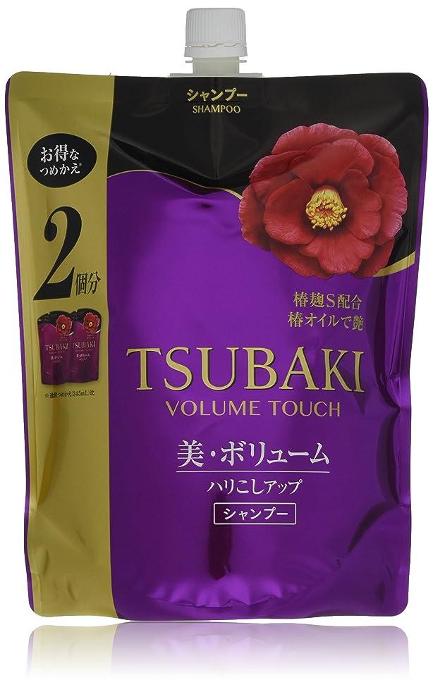 苦難急速なテメリティ【大容量】TSUBAKI ボリュームタッチ シャンプー つめかえ用2倍大容量