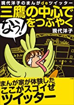 表紙: 三鷹の中心で「なう!」をつぶやく   現代洋子