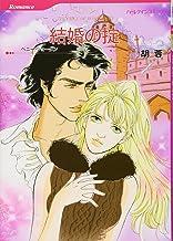 結婚の掟 (ハーレクインコミックス)
