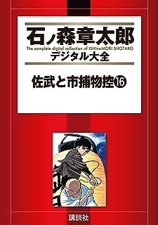 佐武と市捕物控(16) (石ノ森章太郎デジタル大全)