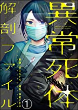 異常死体解剖ファイル(分冊版) 【第1話】 (COMIC ヤミツキ)
