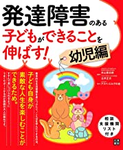 表紙: 発達障害のある子どもができることを伸ばす! 幼児編 | 杉山 登志郎