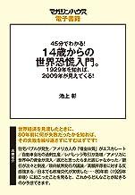 表紙: 45分でわかる!14歳からの世界恐慌入門。1929年を知れば、2009年が見えてくる! | 池上彰