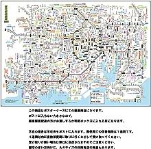 「都市部路線図1ミニ」 東京(関東) B3ミニサイズ 漢字表示路線図 ビジネスに 【路線図屋】 何枚でも送料同じ