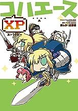 表紙: コハエースXP (カドカワデジタルコミックス)   経験値