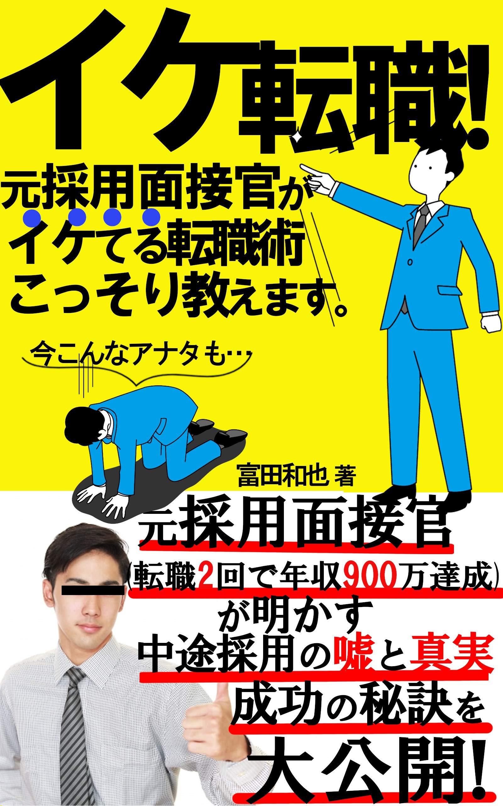 iketenshokumotosaiyomensetsukangaiketerutenshokujutsukossorioshiemasu (Japanese Edition)