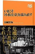 表紙: いまこそ「小松左京」を読み直す (NHK出版新書) | 宮崎哲弥