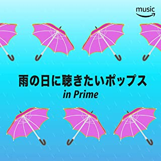 雨の日に聴きたいポップス in Prime