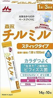 森永 フォローアップミルク チルミル スティックタイプ 14g×10本 [1歳頃~3歳頃(満9ヶ月頃からでもご使用いただけます) 粉ミルク ビフィズス菌 オリゴ糖 ラクトフェリン]