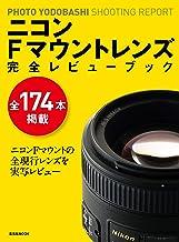 表紙: ニコンFマウントレンズ 完全レビューブック   PHOTOYODOBASHI編集部