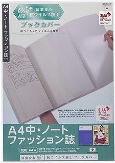 ナカバヤシ 抗ウイルス ブックカバー A4中/ノート・ファッション誌サイズ IF-3062