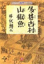 表紙: 多甚古村 山椒魚(小学館文庫) | 井伏鱒二