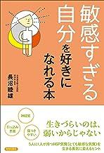 表紙: 「敏感すぎる自分」を好きになれる本 | 長沼 睦雄