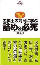 表紙: 名棋士の対局に学ぶ詰め&必死:次の一手問題 将棋パワーアップシリーズ   田丸 昇