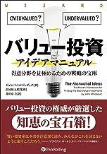 表紙: バリュー投資アイデアマニュアル ──得意分野を見極めるための戦略の宝庫   ジョン・ミハルジェビック