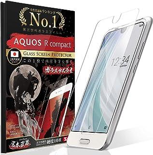 【ガラスザムライ】(日本品質) AQUOS R Compact ガラスフィルム AQUOS R (SHV41) 強化ガラス 保護フィルム [ 最新技術Oシェイプ ] [ 最強硬度10H ] (らくらくクリップ付き) OVER's 169-k