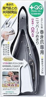 巻き爪専用ニッパーつめきり QQ-03