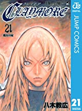 表紙: CLAYMORE 21 (ジャンプコミックスDIGITAL) | 八木教広