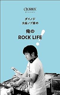 ダイノジ大谷ノブ彦の 俺のROCK LIFE!