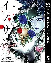 表紙: イノサン Rougeルージュ 5 (ヤングジャンプコミックスDIGITAL) | 坂本眞一