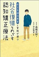 表紙: 統合失調症患者と家族が選ぶ 社会復帰をめざす認知矯正療法 | 高橋太郎