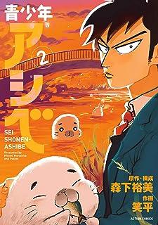 青少年アシベ(2) (アクションコミックス)