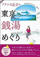 表紙: フランス女子の東京銭湯めぐり | ステファニー・コロイン