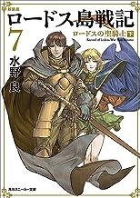 表紙: 新装版 ロードス島戦記 7 ロードスの聖騎士(下) (角川スニーカー文庫) | BronzeEYE STUDIO