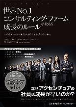 表紙: 世界No.1コンサルティング・ファームが教える成長のルール | 作佐部孝哉