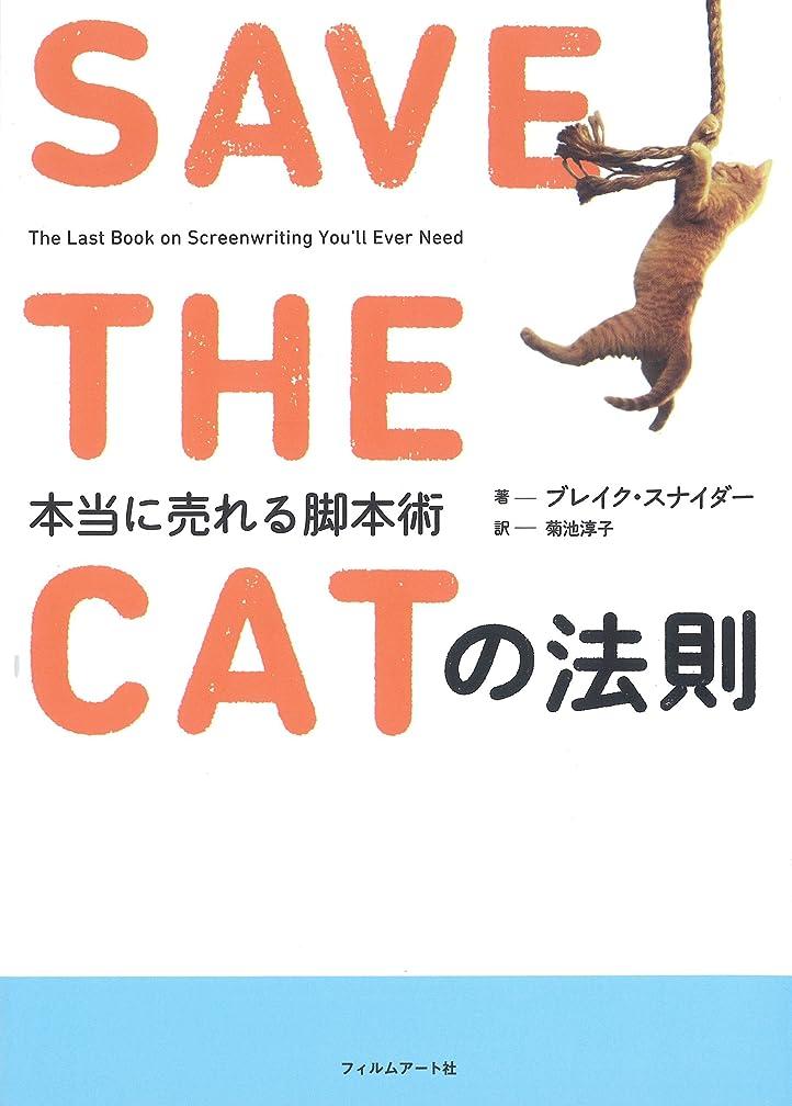 しおれた特別なジェーンオースティンSAVE THE CATの法則 SAVE THE CATの法則