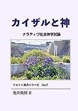 カイザルと神: ナラティヴ社会神学試論 アルファ新書シリーズ (Piyo ePub Books)