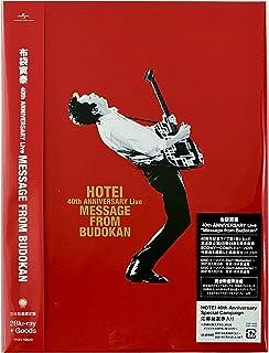 """【外付け特典あり】40th ANNIVERSARY Live """"Message from Budokan"""" (メモリアルピック&フォトフレーム付完全数量限定盤)(2枚組)[Blu-ray](HOTEIオリジナル・扇子付)"""