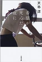 表紙: 希望が死んだ夜に (文春文庫) | 天祢 涼