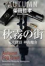 表紙: 秋霧の街 私立探偵 神山健介 (祥伝社文庫)   柴田哲孝