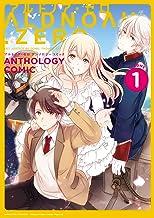 ALDNOAH.ZERO アルドノア・ゼロ アンソロジーコミック (1) (まんがタイムKRコミックス フォワードシリーズ)