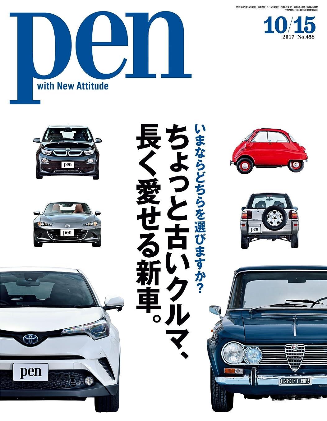 逃す戻るミスペンドPen (ペン)「特集:いまならどちらを選びますか? ちょっと古いクルマ、長く愛せる新車。」〈2017年10/15号〉 [雑誌]